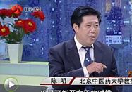 20170925万家灯火视频全集:陈明讲人参的功能与感化