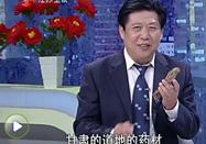 20170926萬家燈火視頻欄目:陳明講婦科圣藥當歸