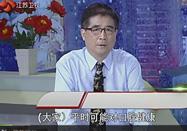 20170927万家灯火视频全集:陈亚明讲若何保护牙齿