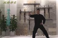 太极拳教程 陈氏太极缠丝的练习方法