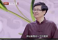 20170928北京卫视养生堂:付国兵讲十二官传统疗养传道