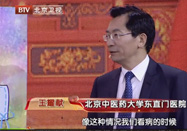 20171002北京养生堂:王耀献讲补肾误区