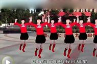 广场舞歌曲 老哥爱小妹正反面动作教学