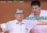 20171003北京衛視養生堂視頻:葛鳳麟講拍拍打打降血壓