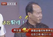 20171007北京衛視養生堂:王國寶講秋季養生妙藥
