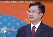 20171011养生堂视频:丁士刚讲秋季养生妙药