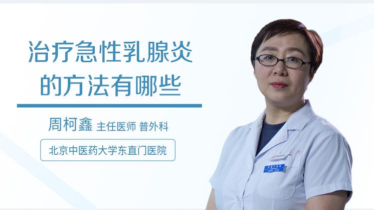 治疗急性乳腺炎的方法有哪些