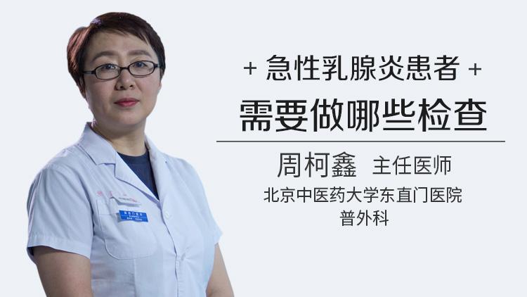 急性乳腺炎患者需要做哪些检查