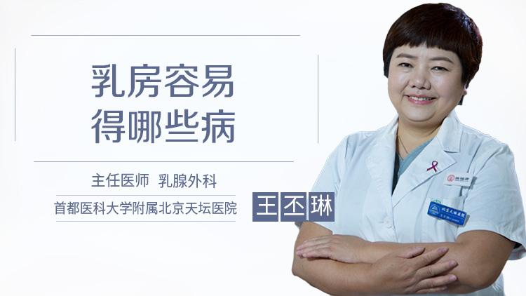 乳房容易得哪些病