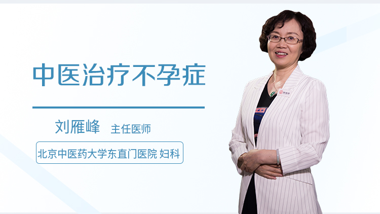 中医治疗不孕症