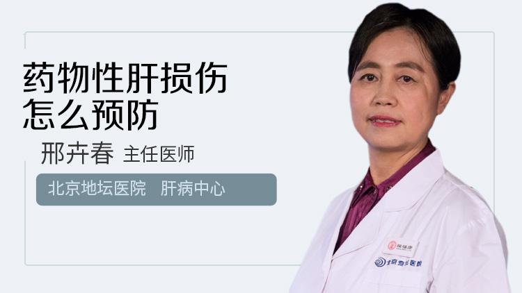 药物性肝损伤怎么预防