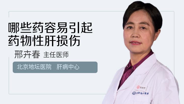 哪些药容易引起药物性肝损伤