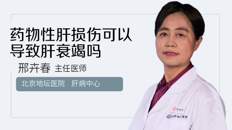 药物性肝损伤可以导致肝衰竭吗