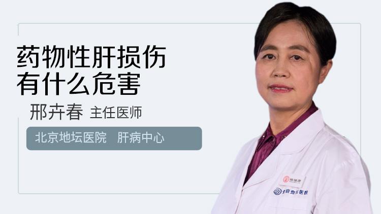 药物性肝损伤有什么危害