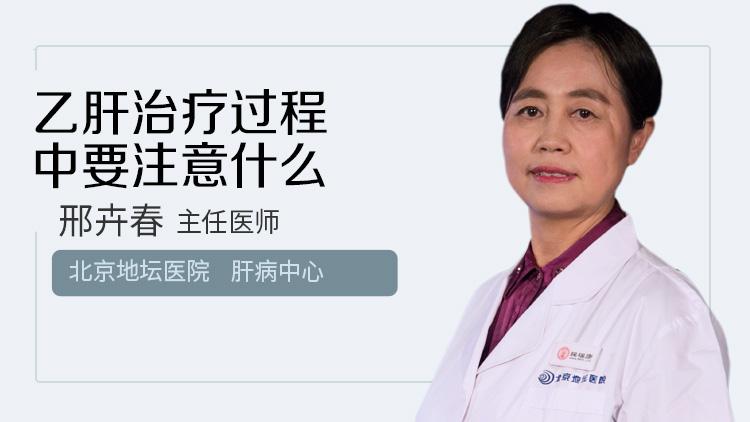 乙肝治疗过程中要注意什么