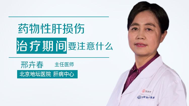 药物性肝损伤治疗期间要注意什么