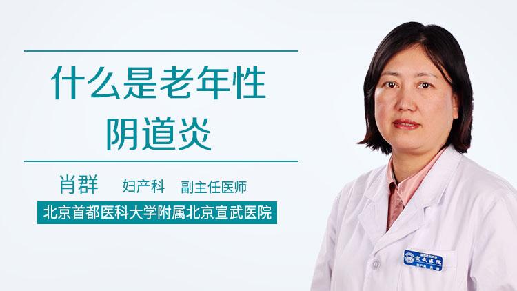 什么是老年性陰道炎