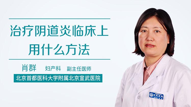 治疗阴道炎临床上用什么方法