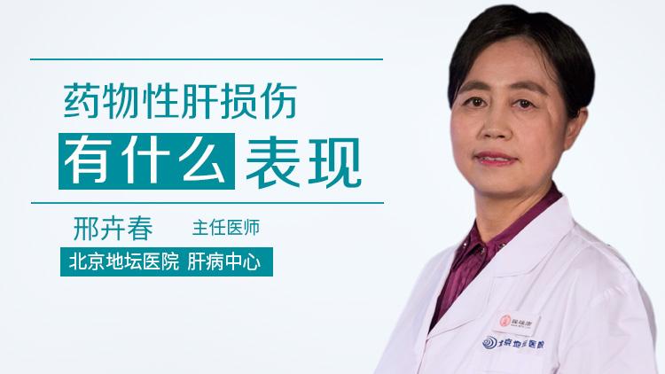 药物性肝损伤有什么表现