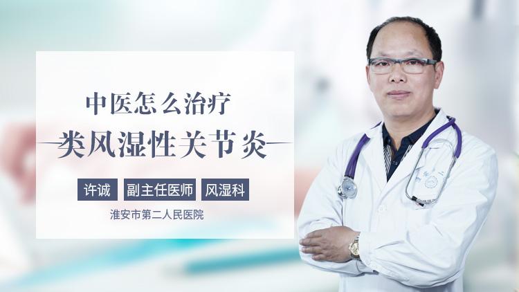 中医怎么治疗类风湿性关节炎