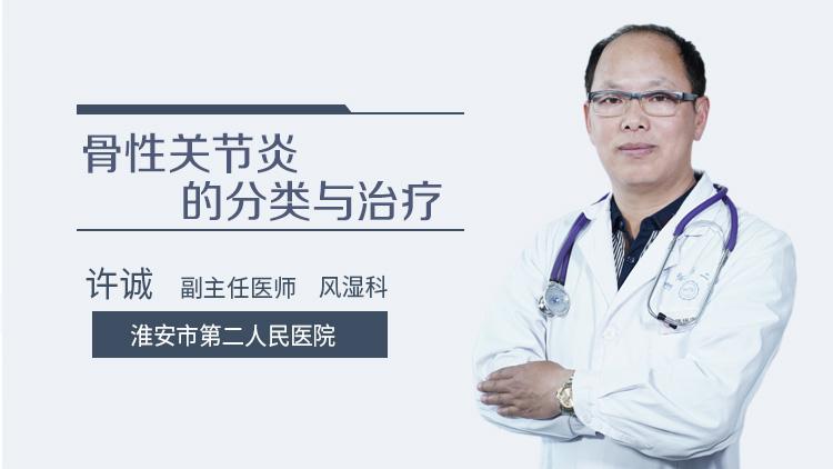 骨性关节炎的分类与治疗