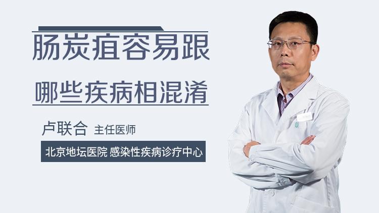肠炭疽容易跟哪些疾病相混淆