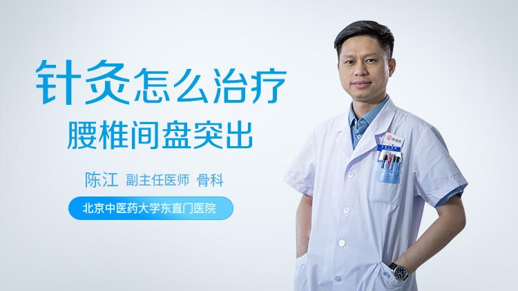 针灸怎么治疗腰椎间盘突出
