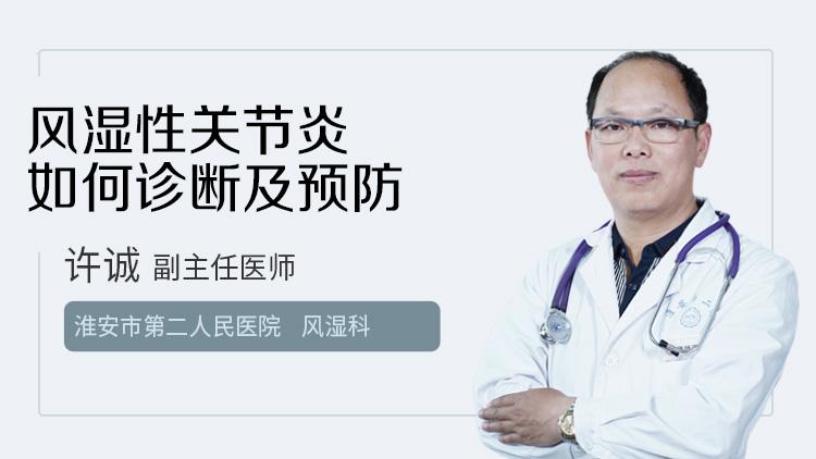 风湿性关节炎如何诊断及预防