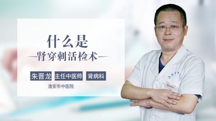 什么是肾穿刺活检术