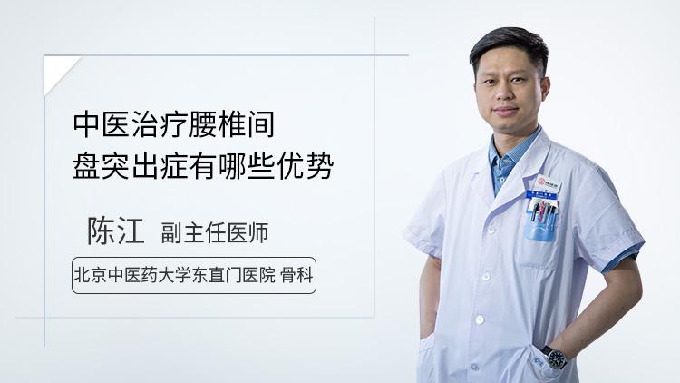 中医治疗腰椎间盘突出症有哪些优势