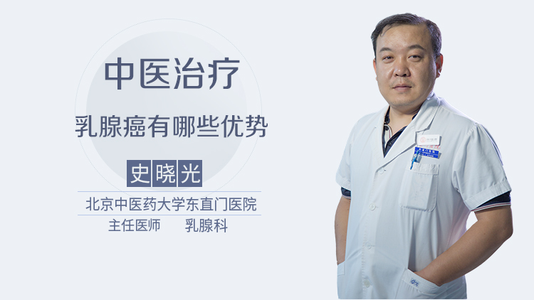 中医治疗乳腺癌有哪些优势