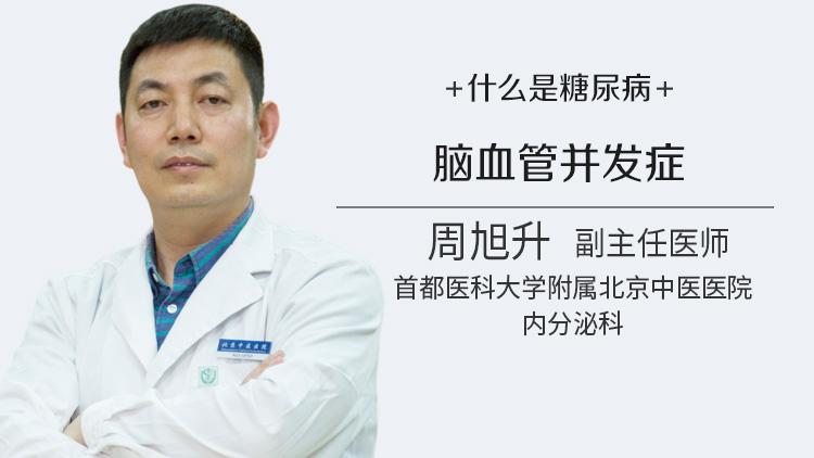 什么是糖尿病脑血管并发症
