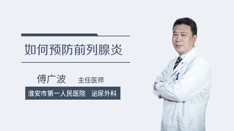 如何预防前列腺炎