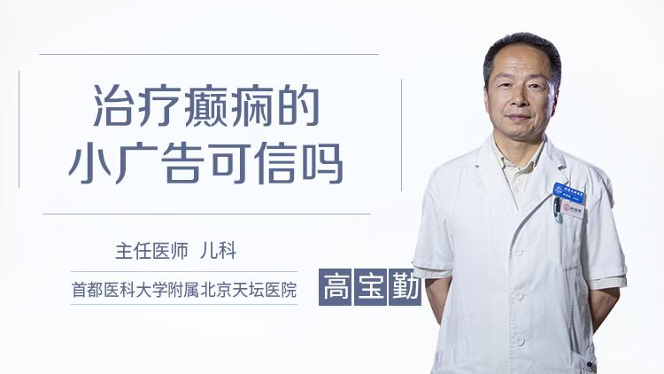 治疗癫痫的小广告可信吗