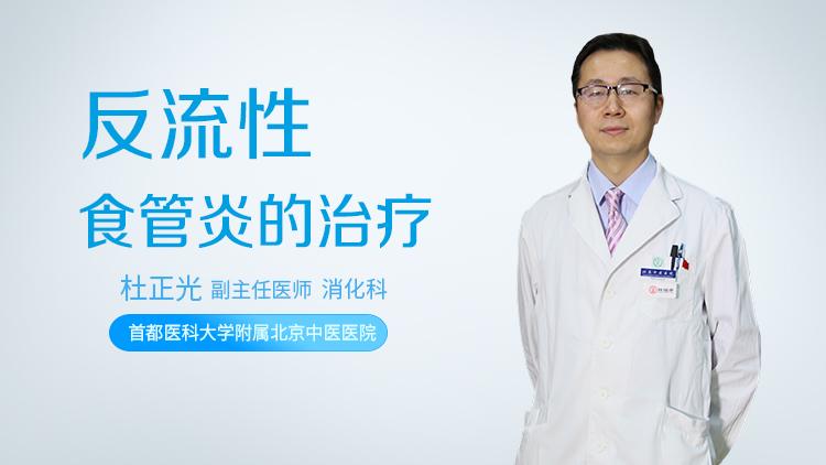 反流性食管炎的治疗