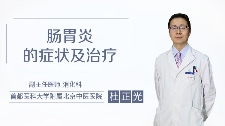 肠胃炎的症状及治疗