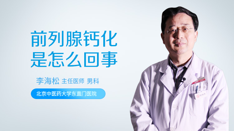 前列腺钙化是怎么回事