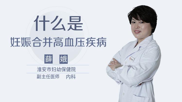 什么是妊娠合并高血压疾病