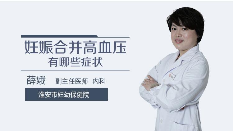 妊娠合并高血压有哪些症状