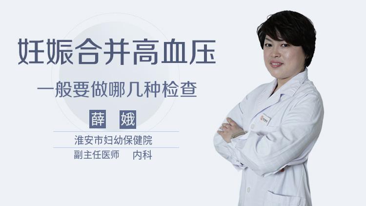 妊娠合并高血压一般要做哪几种检查