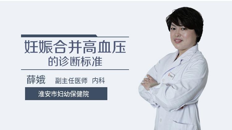 妊娠合并高血压的诊断标准