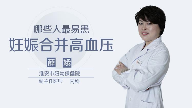 哪些人群最易患妊娠合并高血压