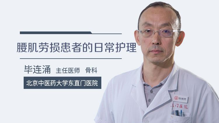 腰肌勞損患者的日常護理