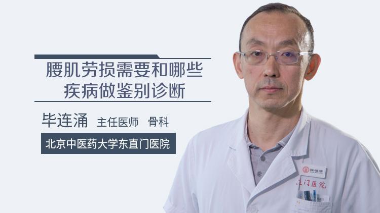 腰肌勞損需要和哪些疾病做鑒別診斷