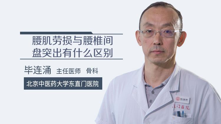 腰肌勞損與腰椎間盤突出有什么區別