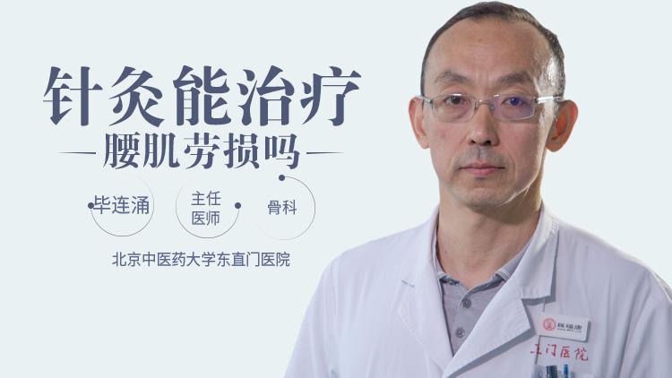 针灸能治疗腰肌劳损吗