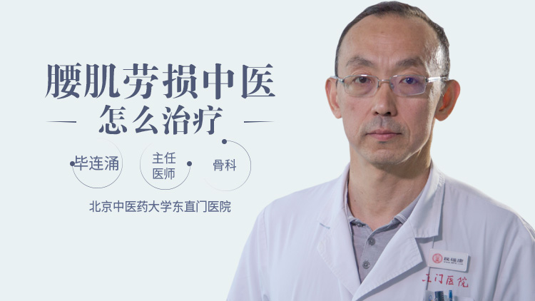 腰肌勞損中醫怎么治療