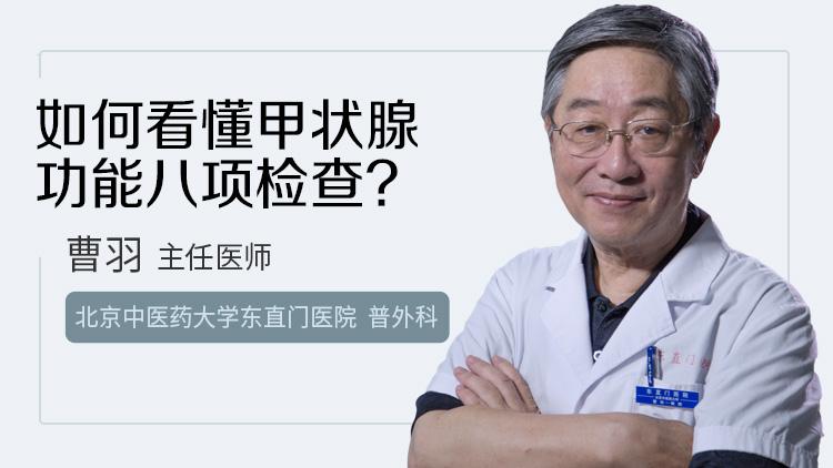 如何看懂甲状腺功能八项检查
