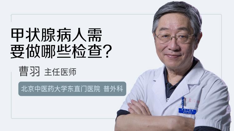 甲状腺病人需要做哪些检查