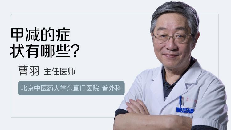 甲减的症状有哪些